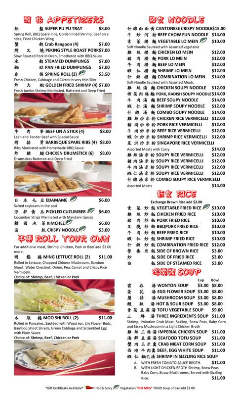 五福樓may Dragon Chinese Restaurant May Dragon Chinese